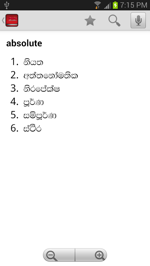 Bhasha Sinhala Dictionary - screenshot
