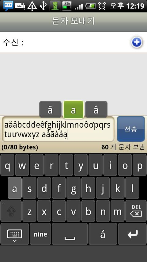 Viet Fast Keyboard - screenshot