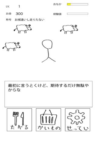 メロスっち - 「走れメロス」の棒人間の育成ゲームが無料