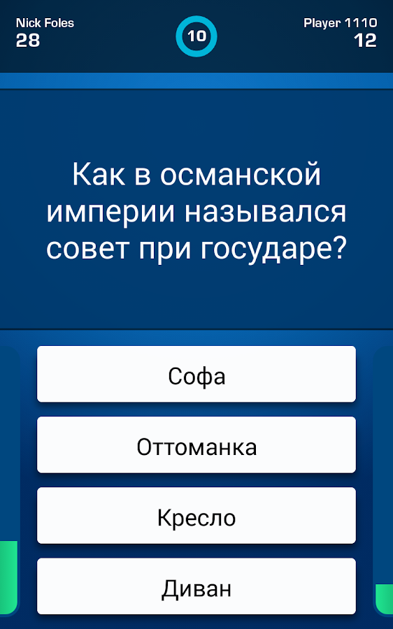 Миллионер - screenshot