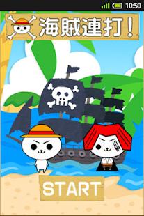 海賊連打!