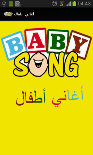 Baby Song