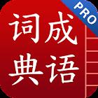 成语词典简体专业版 icon