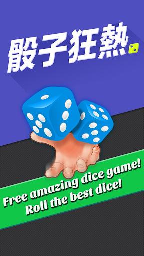 骰子狂熱 DiceMania Pro
