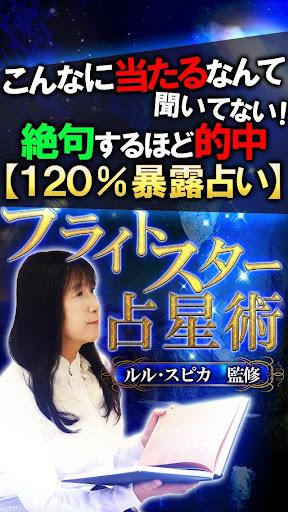 NO.1恋縁占い◆ルル・スピカ≪ブライトスター占星術≫