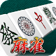 Mahjong [full-scale four-handed Mahjong]