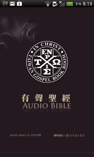 《有聲聖經Lite》有聲APP