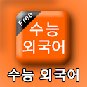 CSAT English for Korean logo