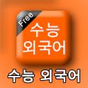 CSAT English for Korean logo