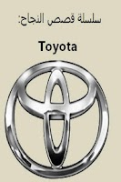 Screenshot of سلسلة قصص النجاح :Toyota