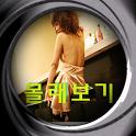 Secret Story icon