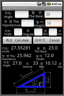 CNC trigonometric functions - screenshot thumbnail