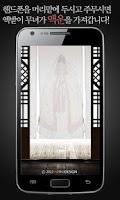 Screenshot of 액받이무녀 - 해를 품은 달의 기도
