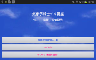Screenshot of 気象予報士プチ講座 Vol.1 完璧!天気記号