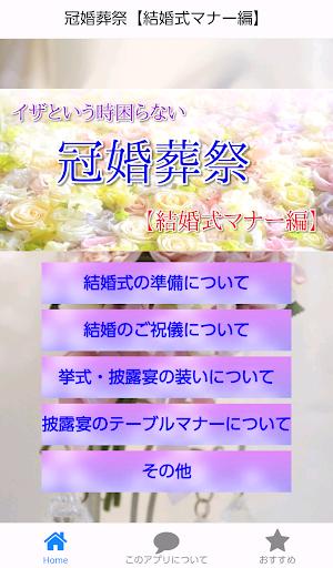 冠婚葬祭【結婚式マナー編】