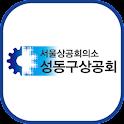 성동구 상공회 (각 ceo기수 포함) icon