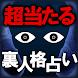 裏人格占い【サイコグラム999】 山田喜代美 裏人格診断