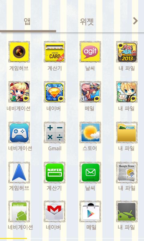 Vintage Pattern 카카오홈 테마 - screenshot