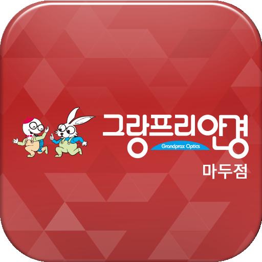 그랑프리 안경콘텍트 일산마두점,그랑프리안경점,일산안경점 商業 App LOGO-APP試玩