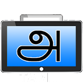 Digital Slate ABC - TAMIL