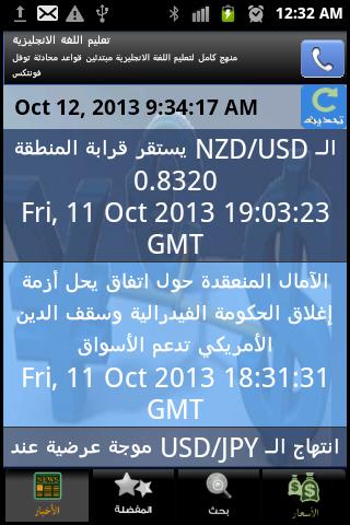 أسعار العملات- screenshot
