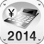 税金計算アプリ-税択三昧-2014年度