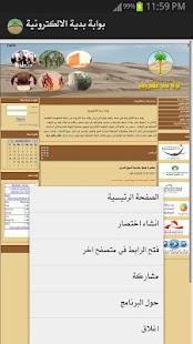 بوابة بدية الالكترونية - screenshot thumbnail