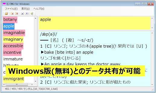 mobatan2 (FlashCard,ToDo)- screenshot thumbnail