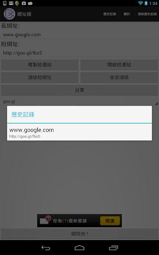 玩免費生產應用APP 下載網址縮短器 app不用錢 硬是要APP