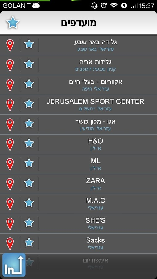 אינתור InTour - screenshot