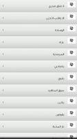Screenshot of شيلات ناصر آل رشيد - لذة الشوق