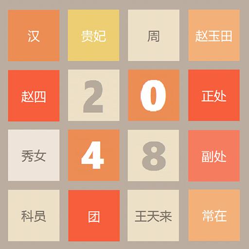 2048總動員 解謎 App LOGO-硬是要APP