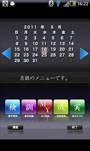 漢字能力検定 あなたは何級? Screenshot