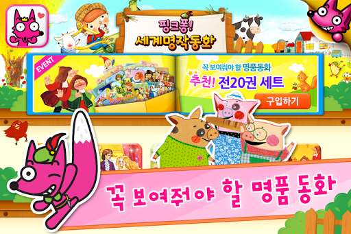 핑크퐁 세계명작동화 20