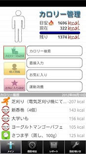 App Shopper: カロリー録 (Healthcare & Fitness)