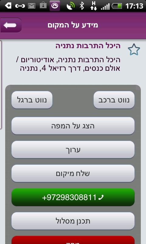 Cellcom Navigator - screenshot