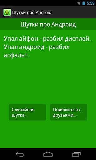 Шутки про Android
