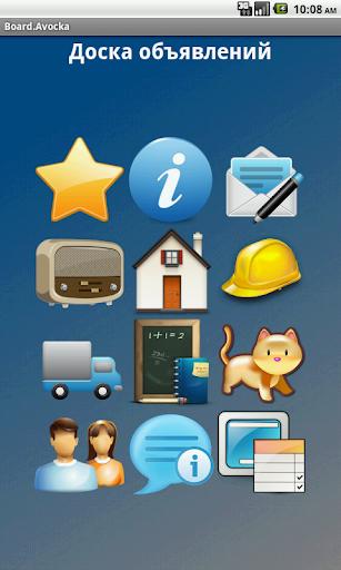 【免費購物App】Доска объявлений board.avocka-APP點子