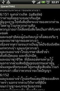 กุรอานแปลไทย (QuranTHAI) - screenshot thumbnail