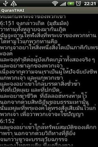 กุรอานแปลไทย (QuranTHAI) - screenshot