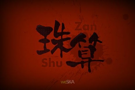Shuzan - screenshot thumbnail
