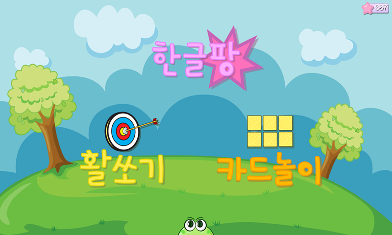 Kids Hangul - Writing Free- screenshot