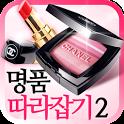 명품화장품따라잡기2 icon