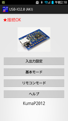 USB-IO2.0 AKI 制御ソフト