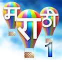 Marathi Lessons 1 logo
