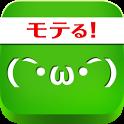 モテる顔文字20000+ icon