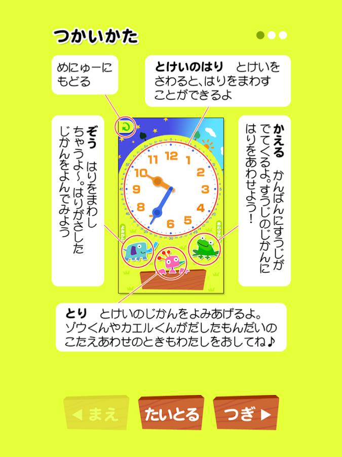 ぷらくろっく ~ 楽しく時計を覚えよう! - screenshot