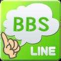 LINE友達募集掲示板(ライン非公式) icon