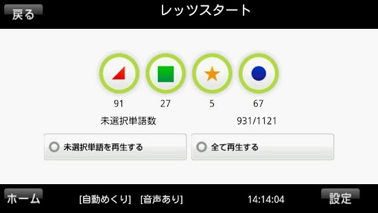 1分間英熟語1400 無料版- screenshot thumbnail
