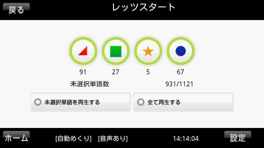 1分間英熟語1400 無料版- screenshot